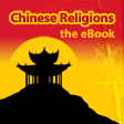 Chinese Religions-The eBook